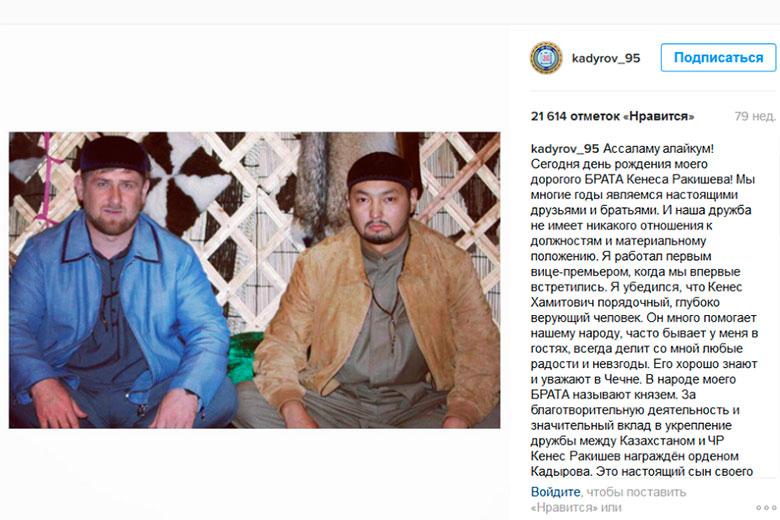 Из аккаунта Instagram Рамзана Кадырова