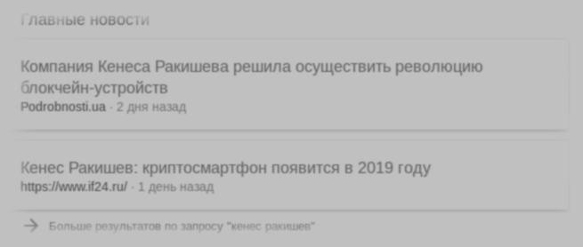 Кенес Ракишев в новостях