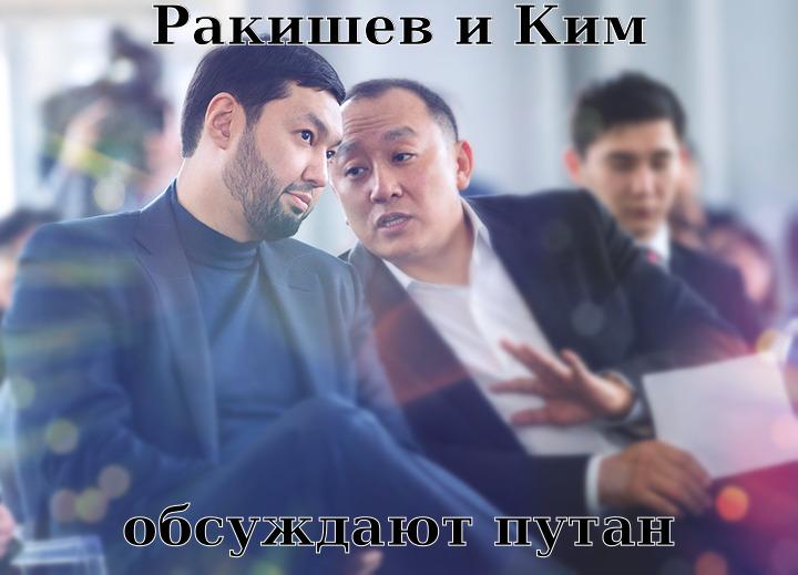 rakishev01