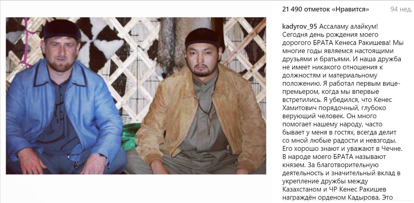 Рамзан Кадыров и Кенес Ракишев